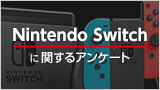 「Nintendo Switch」に関するアンケート