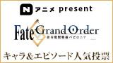 「Fate/Grand Order -絶対魔獣戦線バビロニア-」キャラ&エピソード人気投票