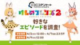 アニメ「けものフレンズ2」アンケート