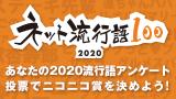 2020ネット流行語100「ニコニコ賞」アンケート