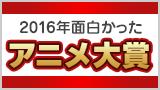 2016年面白かった「アニメ」大賞